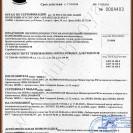 Сертификат на строганный пиломатериал